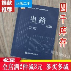 电路基础 邱关源 第五版5西安交大课本 考研教材2006年版