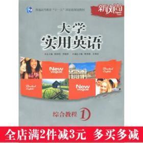 大学实用英语综合教程1陈仲利李德荣 上海交通大学出