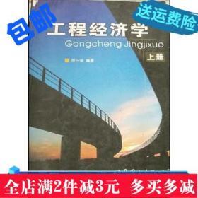 工程经济学上册 张三省 世界图书出版社 9787506221818
