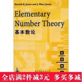 基本数论 英琼斯 世界图书出版社 9787506292283