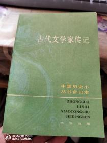 古代文学家传记(合订本)