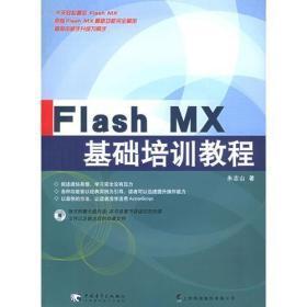 Flash MX基础培训教程