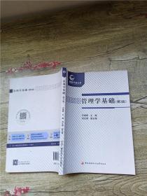 管理学基础 第3版.