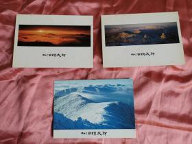 韩国老明信片中国风景3字——《啊!白头山》(1990年代)