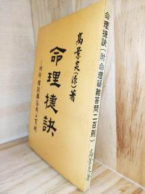 实拍现货.原版旧书《命理捷诀》平装一册     ——请不要用代寻书籍和小店的现货书籍比价!