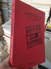 南中国三农问题调查