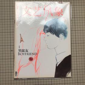 文艺风象 杂志 落落