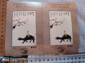 1997年•中国邮政贺年(有奖)明信片获奖纪念张二张合售