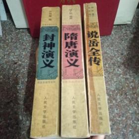 华夏英雄传系列《说岳全传》《隋唐演义》《封神演义》