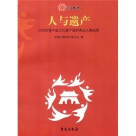 人与遗产:2008年度中国文化遗产保护杰出人物纪实