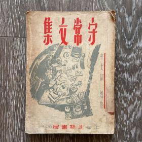 守常文集 北新书局1949年7月新一版