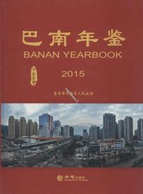 巴南年鉴.2015