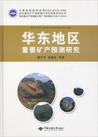 华东地区重要矿产预测研究
