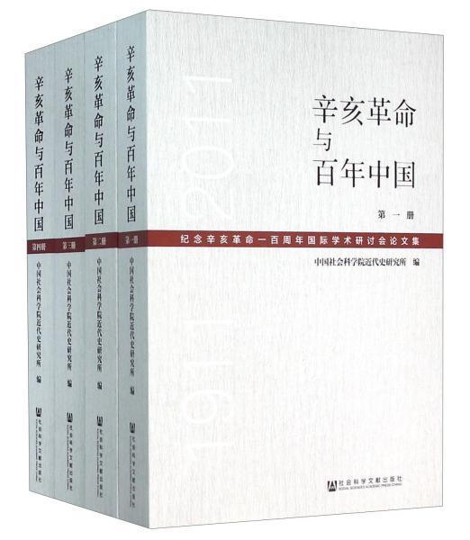 辛亥革命与百年中国
