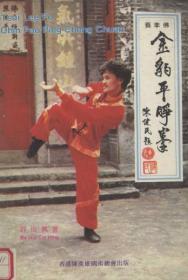 蔡李佛  金豹平睁拳