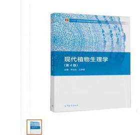 现代植物生理学(第4版)