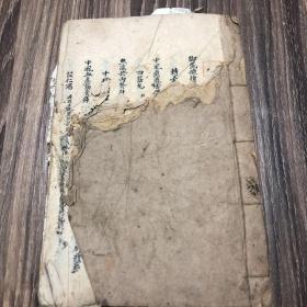 民国中医手抄本