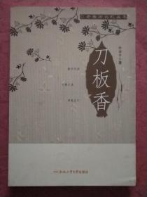 刀板香 【老徽州记忆丛书】