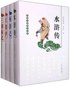 中国古典四大名著:水浒传+西游记+红楼梦+三国演义(套装共4册)