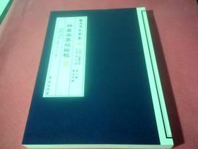 神农本草经辑校【 第二辑 医道准绳 医道传承丛书】