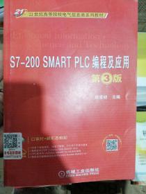S7-200SMARTPLC编程及应用第3版