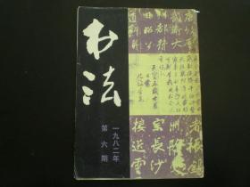 书法 1982.6    内有/ 唐 李邕《李思训碑》  王遽常书法 上海书画出版社 九品