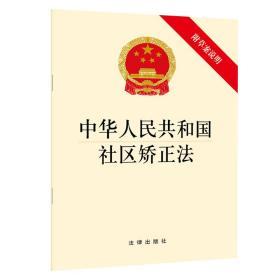 中华人民共和国社区矫正法(附草案说明)