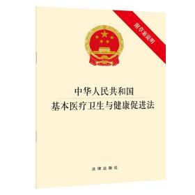 中华人民共和国基本医疗卫生与健康促进法(附草案说明)