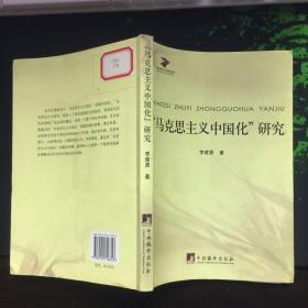 """""""马克思主义中国化""""研究(马克思主义研究文库)13年1版1印"""