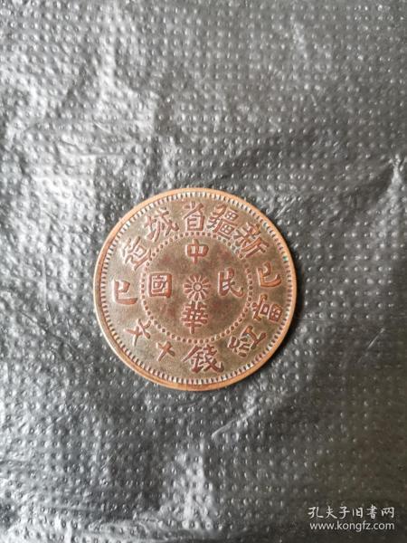 新疆红钱(本小店已上传我30多年收藏的各类藏1000多种,欢迎进店选购).