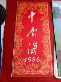 怀旧收藏挂历《1986年 中南海摄影》12月全新华出版社尺寸76*34cm