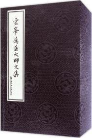 灵峰藕益大师文集