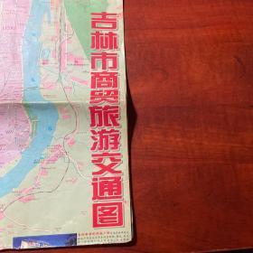 2000年版吉林市商贸旅游交通图