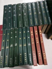 1980-2000年集邮杂志合订本(缺l本1983年)