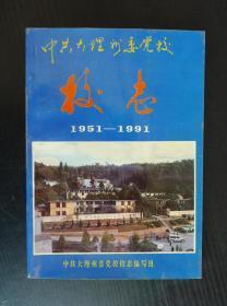 中共大理州委党校校志1951-1991
