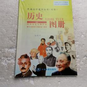 髙中  历史图册选修4 中国地图出版社 二手旧书正版高中课本教材教科书