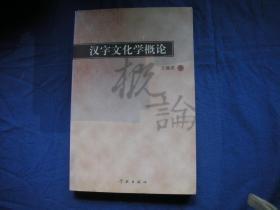 汉字文化学概论.