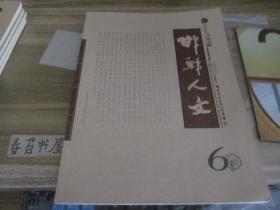 邯郸人文【2012年第6期 总27期】