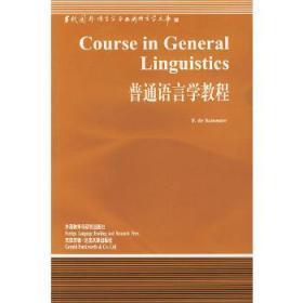 普通语言学教程 F.DE SAUSSURE 外语教学与研究出版社