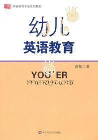 幼儿英语教育 高敬 华东师范大学出版社
