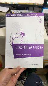 计算机科学与技术  王换招 陈妍 赵青苹 著   清华大学出版社  9787302328841