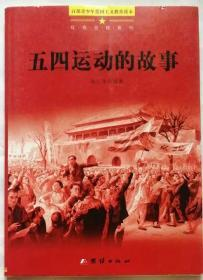 五四运动的故事 (革命摇蓝系列)