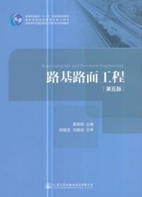 路基路面工程 黄晓明 人民交通出版社