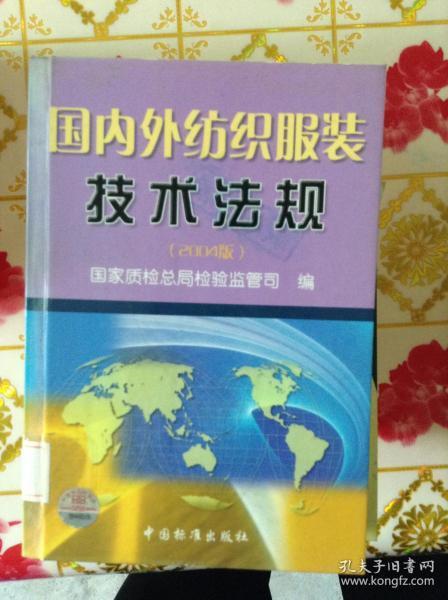 国内外纺织服装技术法规:2004版
