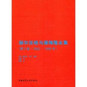 正版现货 赫尔佐格与德梅隆全集      第3卷1992~1996年 (德)马克著,刘捷 中国建筑工业出版社 9787112113637 书籍 畅销书