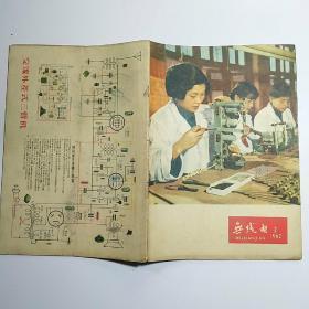 无线电 1962-2