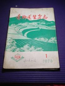 赤脚医生杂志 1976-1