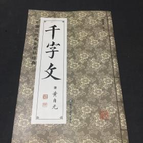 中国历代名家名帖经典《千字文》
