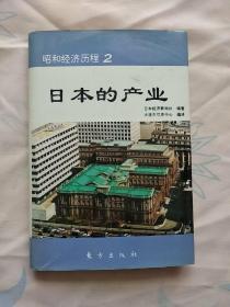 《日本的企业》  (2) 昭和经济历程 (精装本)