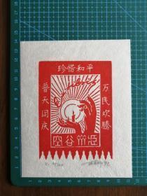 段光辉藏书票——空谷斋藏
